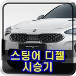 스팅어 2.2 디젤 시승기 (비전문가 타본 소감)
