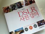 '김주원의 dslr 사진강의' 서평