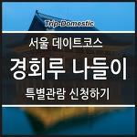 서울 데이트코스 추천, 서울 여행, 경회루 특별관람 관람시간 신청, 예약하기