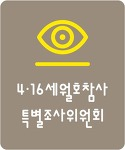 [10月]세월호 특조위에서의 아주 특별했던 아르바이트