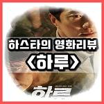 영화 하루 후기 : 변요한과 김명민의 다소 아쉬운 타임루프물