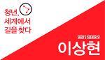[2012 SEEKER:S 소개] 이상현