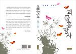 괴물흥망사 (김성렬 소설집 / 작가와비평, 2014년 세종도서 우수문학도서)