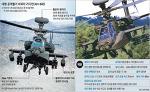 68주년국군의날 아파치 헬기(AH-64E) 첫공개..제원/위력 (동영상 2편)