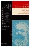 자본론, 사회주의 성서, 시민사회 사회주의 사회에 대해 객관적으로 비판하다.