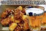 성남 태평역 닭강정 맛집 가마로강정 Take out