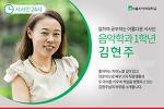 """일류를 향한 아름다운 사람들의 이야기 """"서사인 24시"""" 음악학과 김현주님 편"""