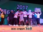 코리아센터닷컴 2017 제6회 코센올림픽_기수전편