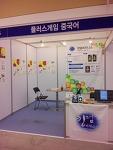 2013년 글로벌 창의 교육 박람회 2013.10.31-11.2