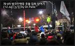 제 9차 범국민행동 촛불 집회 참여기 (12.24) [3/3] by Dr.Panic™