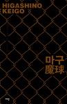 히가시노 게이고 '마구' - 고교 야구 선수 연속 살인 사건