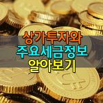 상가투자와 주요세금정보 알아보기