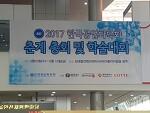 2017 공업화학회 춘계학술대회, 일신오토클레이브 참가