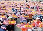미국의 사드 배치에 맞선 한국 민중의 투쟁