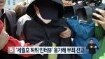 홍가혜 무죄와 돌아오지 못한 9명의 실종자