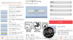 약먹자 - 의약품검색, 약성분조회, 약 모양 검색 앱(어플)