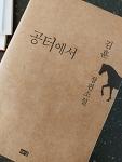 김훈 장편소설 공터에서
