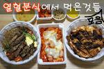 성남 분식배달의 지존 열혈분식 2탄! 모음집