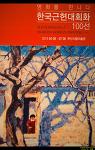한국 근현대 회화 100선 전시회 (부산 시립미술관)