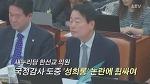 """멱살 한선교 """"내가 그렇게 좋아"""" 성희롱 논란 - 한선교 의원, 유은혜 의원에 """"내가 그렇게 좋아"""" 발언"""