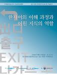 [자료집]한자어의 이해 과정과 어원 지식의 역할-570돌 한글날 한글문화토론회
