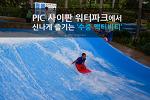 수중 액티비티 천국, 사이판 PIC 워터파크