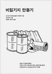 『비밀기지 만들기』 오가타 다카히로 (프로파간다, 2014)