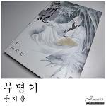 """전설이 될 만화 -윤지운-작가님의 """"무명기"""" 1권 리뷰"""