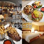 옐로나이프 호텔 , The Explorer Hotel 더 익스플로러 호텔 & Trader's Grill 레스토랑