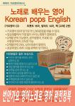 성인영어 잘 하는법 번안가요 영어노래로 영어 잘하기