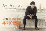 아비 아비탈 티켓 추가 응모 이벤트 - 지금 당장 신청하세요! Avi Avital  만돌린 콘서트 초대장 드립니다. 비발디의 사계, 바흐 샤콘느 등 다양한 레파토리를 경험하세요!