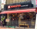 부평역 맛집? 일본라멘 전문점 하꼬야(HAKOYA),부평에서 가장 불 친절한 집