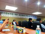 국가정보자원 개방 공유체계  구축사업 착수 보고회
