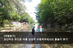 유난히도 무더운 여름 남양주 수동계곡에서의 물놀이 후기