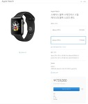 저도 이쁜시계 애플워치 스테인리스 스틸 블랙 구매 및 후기 !!