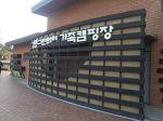2013년 첫 캠핑은 강동그린웨이 가족캠핑장으로 개시~