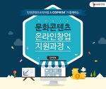 카페24 (cafe24.com) 와 인천콘텐츠코리아랩 무료강의 인기!