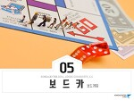 코센동호회) 보드게임동호회_보드카 5월 활동