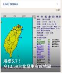 타이페이 지진! 체감 진도 5.7!!