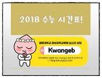 2018 수능 시간표 - Re
