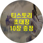 초미세먼지 퇴출 염원 초대장 10장 증정