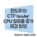 윈도우10 CTF loader CPU 점유율 증가 해결 방법