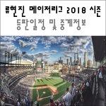 류현진 2018시즌 메이저리그 등판일정 중계정보