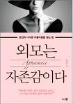 [책에서 길을 찾는 조연심작가의 북이야기] 김주미의 [외모는 자존감이다]