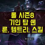 롤 시즌8 탑 쉔 룬, 템트리, 스킬트리(feat. 기인)