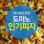 [도미노피자 메뉴 추천] 오늘 야식 음식은? 도미노 인기 피자로 해결~!