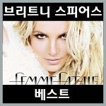 브리트니 스피어스 (Britney Spears) 베스트!