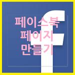 페이스북 페이지 만들기
