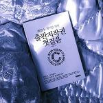 18/3 - 출판저작권 첫걸음