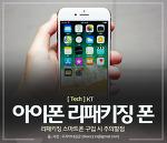 KT 아이폰 리패키징 폰 구매 시 주의 점